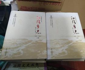 江阴市志(1988-2007) 精装本 上下两册全