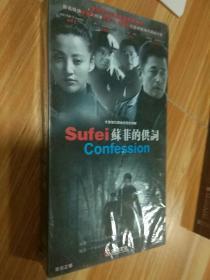 大型现代谍战电视连续剧 苏菲的供词  DVD 12碟装原装正版。盒装未开封。