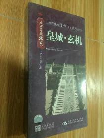 这里是北京  皇城玄机,DVD 4碟装中英文字幕。盒装未开封。