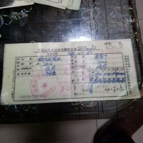 中国人民建设银行转账支票