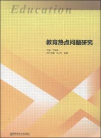 教育热点问题研究丁晓昌9787565117862南京师范大学出版社