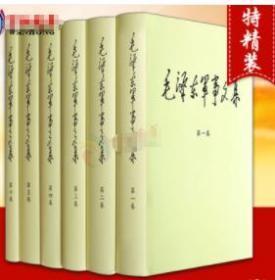 毛泽东军事文集(套装1-6卷)精装全六本 党政读物 历史 军事科学出版社