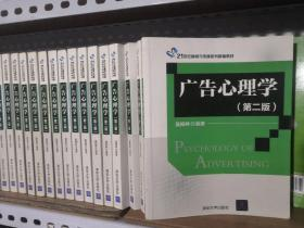 广告心理学(第二版)吴柏林