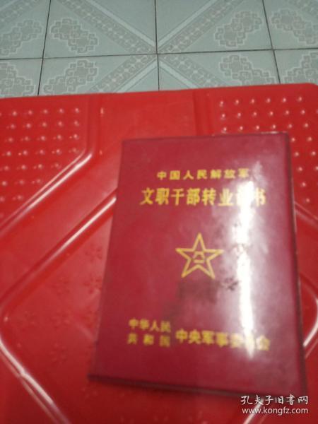 文职干部转业证书