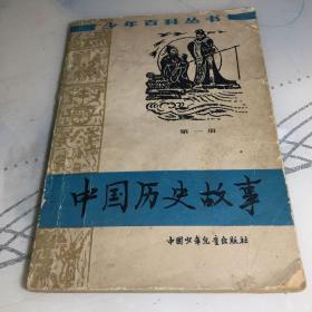 少年百科丛书中国历史故事。