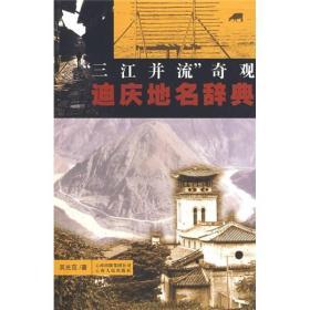 """""""三江并流""""奇观:迪庆地名辞典"""