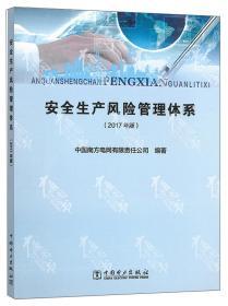 安全生产风险管理体系(2017年版)