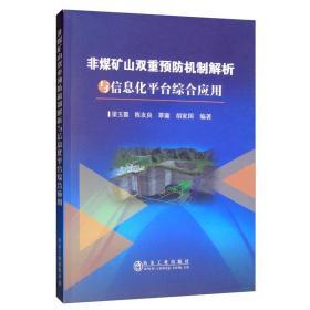 非煤矿山双重预防机制解析与信息化平台综合应用