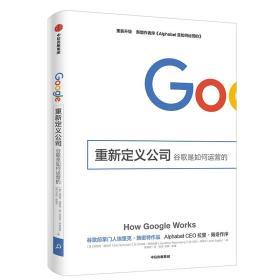 重新定义公司 谷歌是如何运营的