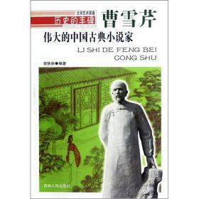 历史的丰碑*文学艺术家卷:伟大的中国古典小说家/曹雪芹