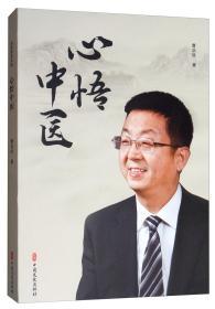 政协委员文库:心悟中医