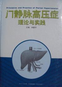 门静脉高压症理论与实践