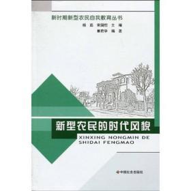 新时期新型农民自我教育丛书:新型农民的时代风貌