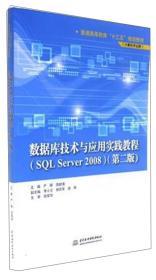 """数据库技术与应用实践教程(SQL Server2008计算机专业群(第二版)/普通高等教育""""十三五""""规划教材"""