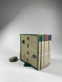黄永玉先生签名本  《永玉六记》六册全  1997年至1998年出版  48开平装本  私藏书
