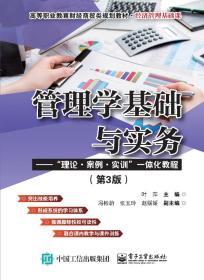 """管理学基础与实务:""""理论·案例·实训""""一体化教程(第3版)"""