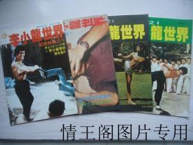 李小龙世界纪念特集之一 · 五 · 六 · 八(1 · 5 · 6 · 8 · 四册合售)