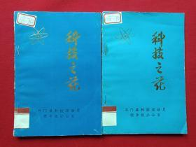 馆藏本《科技之花》1992年8月1版1印(32开、斗门县科技活动月领导组办公室,有五山文化中心图书室藏书印章及编号)2本合售