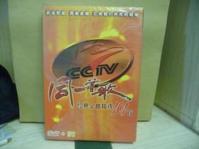 DVD 《同一首歌_经典金曲精选101首 》——正版精装,光盘品佳,无划痕