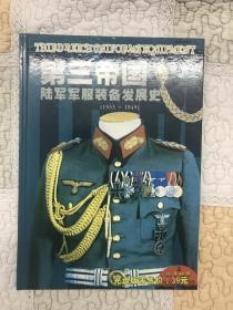 第三帝国陆军军服装备发展史