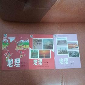 九年义务教育三年制初级中学试用课本 地理 第二三四册【3册合售】