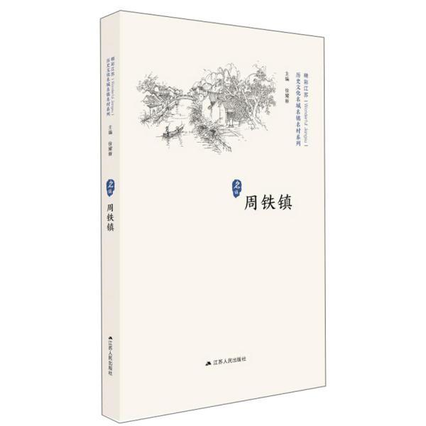 周铁镇/历史文化名城名镇明村系列