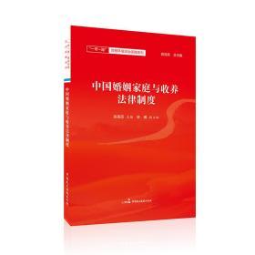 中国婚姻家庭与收养法律制度