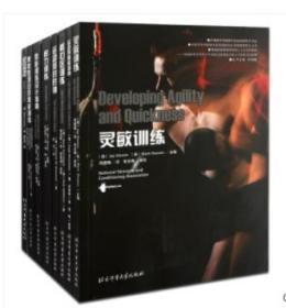 正版 全8本 核心区耐力灵敏动态拉伸体能训练 运动员恢复指南nsca健美功能性训练健身书籍教程私人教练肌肉核心力量训练北京体育