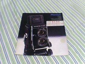 Mamiya C330f and C220 玛米亚照相机说明书