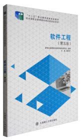 正版软件工程第五5版高树芳大连理工大学出版社9787561186336