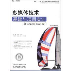 多媒体技术基础与项目实训:Premiere Pro CS3