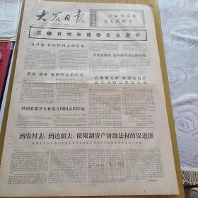 文革报纸大众日报1976年7月9日(4开四版)沉痛哀悼朱德委员长逝世。