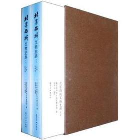 北京西城文物史迹(*1辑上下)(精)