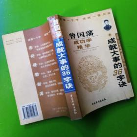 曾国藩成功学精华:成就大事的36字诀