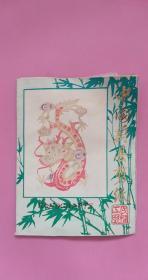 中国蔚县剪纸 80年代 8品【7幅剪纸-李玉托福、各种姿态的腾龙】