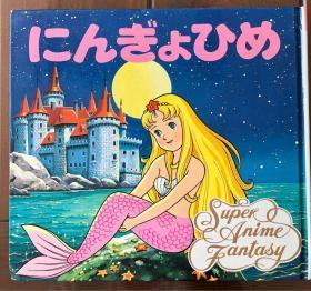 人鱼公主 日文版 动画幻想绘本5