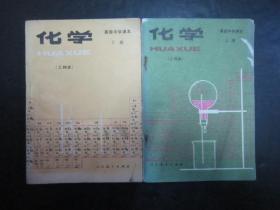 80年代老课本:老版高中化学课本教材教科书全套2本乙种本  【83-84年,未使用】