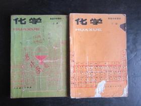 80年代老课本:老版高中化学课本教材教科书全套2本【87年,有笔迹】