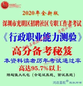 2020年深圳市光明区社区专职工作者招聘考试行政职业能力测验资料