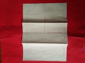 故纸犹香◆早期信笺之九:早期南京电信局委员稿纸(1页)