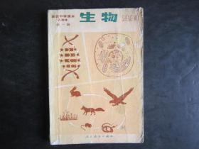 80年代老课本:老版高中生物课本教材教科书甲种本全一册 【85年,有笔迹】