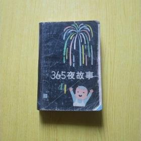 烟花版 365夜故事 上册
