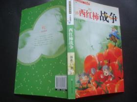 汤素兰奇迹系列·注音童话:西红柿战争,作者签名本