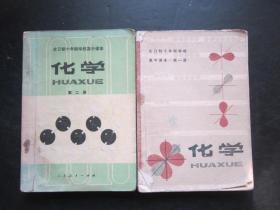 70年代老课本:老版高中化学课本教材教科书全套2本 【1979-80年, 有笔迹】