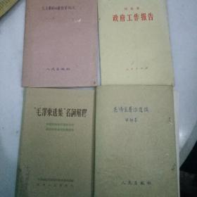 《毛主席的四篇哲学论文》《毛泽东选集名词解释》《毛泽东著作选读》《周恩来政府工作报告》