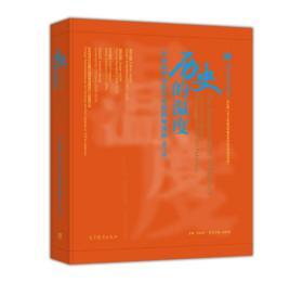 历史的温度:中央美术学院与中国具象油画(修订版)