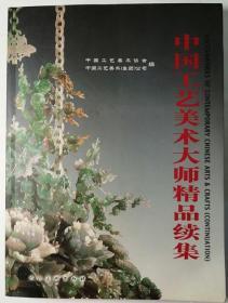 中国工艺美术大师精品续集(签名本两本)