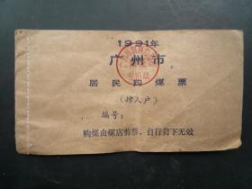 1991年 广州市居民购煤票..四人户(共6版、3种颜色、有裁剪)