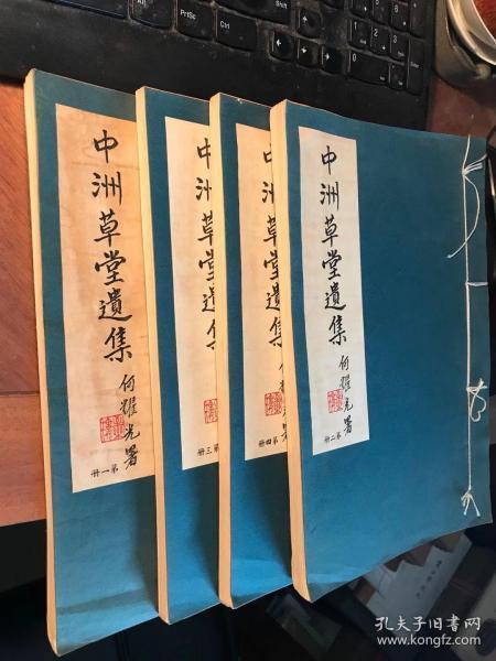 中洲草堂遗集( 二十六卷 四册全 据粤十三家集本影印)
