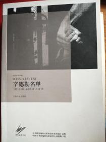 世界级作家托马斯·肯尼利(1935年10月7日-)亲笔签名经典作品《辛德勒名单》,永久保真,假一赔百。